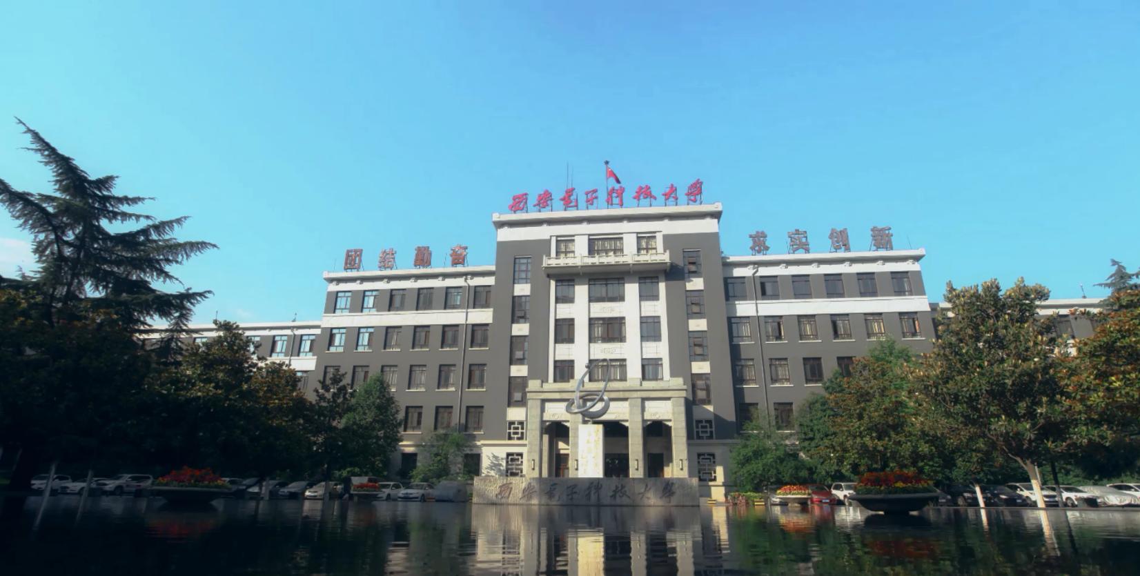 科学网-诚邀全球英才参加西安电子科技大学第