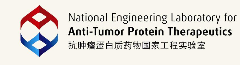 科学网—清华大学抗肿瘤蛋白质药物国家工程实验室